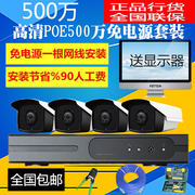5 million night vision monitoring equipment set HD Poe network supermarket home outdoor digital camera integrated machine
