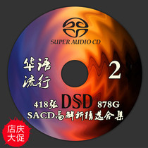 418 Zhang Huayu popular lossless music DSD sound source Master second set