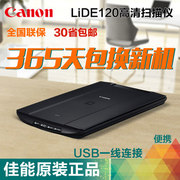 Canon Canon LIDE120 Photo Scanner HD OCR identification PDF 110 professional scan