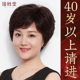 かつらの女性の短い毛の夏のかつらセット実質の毛セット実質の毛の短い巻き毛の完全な頭部の女性中間老化させた母巻き毛