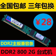 The original DDR2 800 2G desktop memory is compatible with Intel 667, and supports dual channel 4G