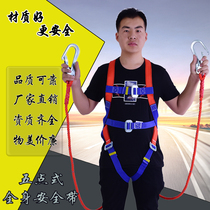 European full-body buffer five-point aerial belt air-conditioner installation outdoor construction insurance anti-Fall rope