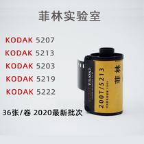 KODAK Kodak 135 film 5203 5207 5213 5219 5222 Color black and white film film