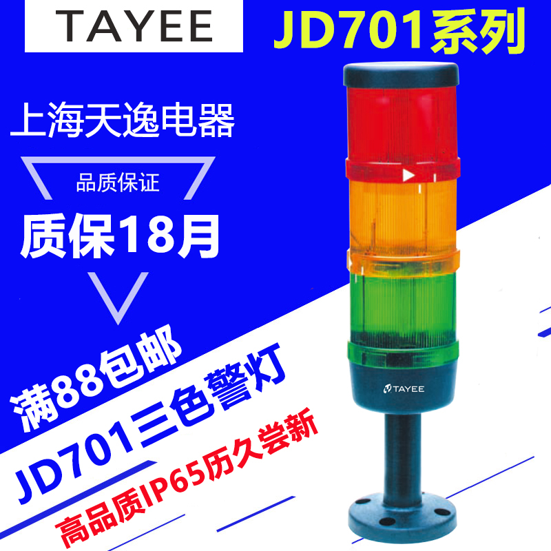 Shanghai Tianyi Tri-layer Signal Lamp Tri-color Lamp Alarm JD701-L01RGY024V Alarm Light LED