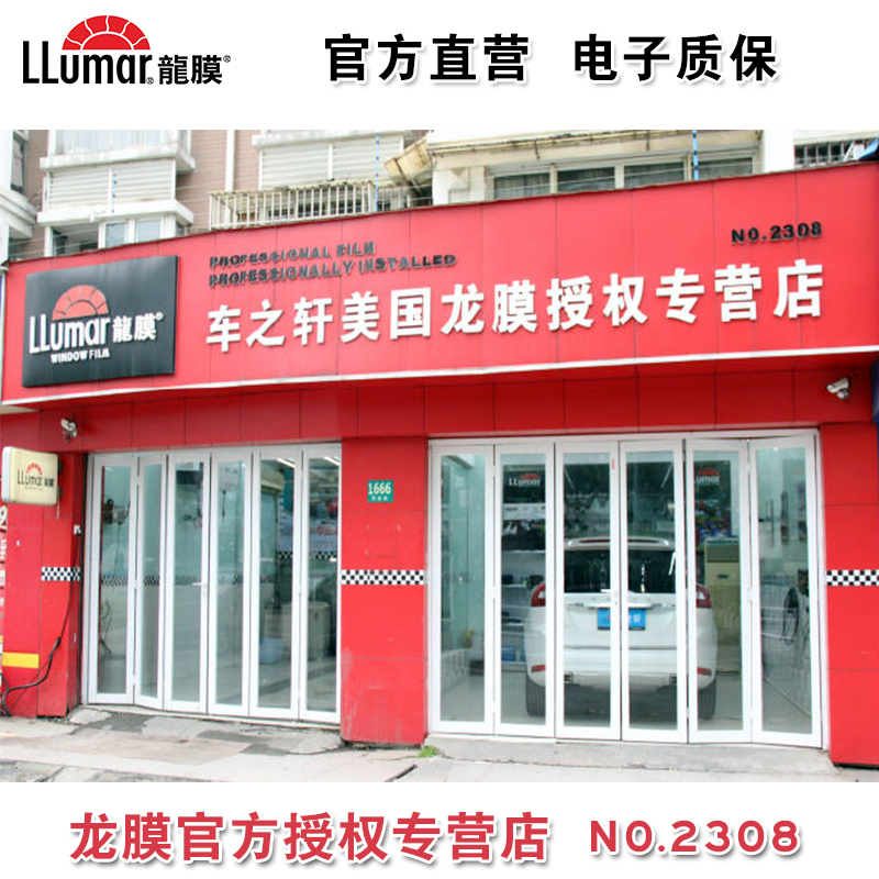 LLUMAR Long Film Official Licensed Store American Dragon Film Genuine Chang Yue Series Insulation Explosion-proof Film Car Film