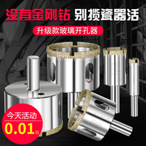 Glass hole opener Drill bit for drilling tiles to take holes Marble vitrified brick Drilling artifact Rotary head 6mm tile