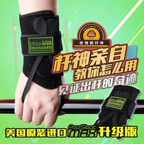 Billiards training equipment aimed at Iceman wrist correction out rod action Snooker black Eight practice device accessories