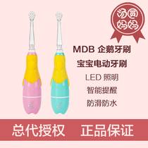 mdb children electric toothbrush children infant baby toothbrush 2-3-6 years old sound wave vibration soft hair replacement brush head