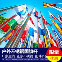 School government outdoor stainless steel flagpole lifting conical flagpole Kindergarten flag pole 6.9-meter m 12.15-meter m