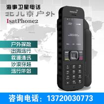 Genuine shipping maritime Satellite telephone second generation maritime telephone IsatPhone2 Marine 2 generation maritime mobile phone