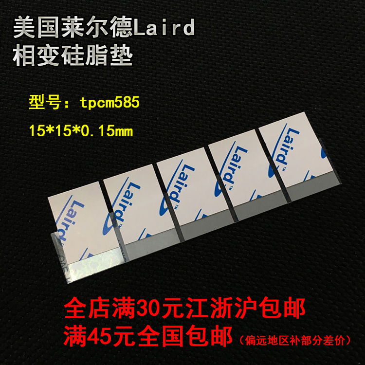 Laird notebook CPU GPU thermal conductive silicone grease sheet phase change silicone grease pad heat sink thermal conductive silicone film phase change pad