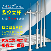 Monitoring the combination of 3 m 3.5 m 4 5 6 m community road solar 桿 the Anshibao outdoor pole