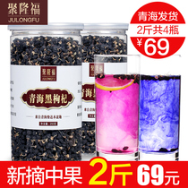 Qinghai Black wolfberry Structure QI non-Ningxia non-special total 1000g pure wild natural tea male kidney Genuine