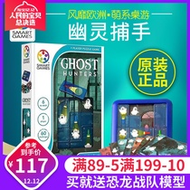 Belgian smart Games Ghost catcher Ghost hunters puzzle table Toys Smartgames