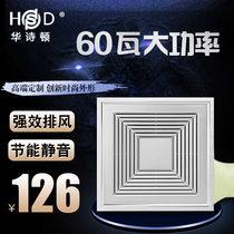 60 watts integrated ceiling high power ventilation fan 30*30 kitchen bathroom strong exhaust fan suction top type Mute