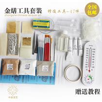 Zhongyi Lacquer Gold Repair material set of gold Repair tool