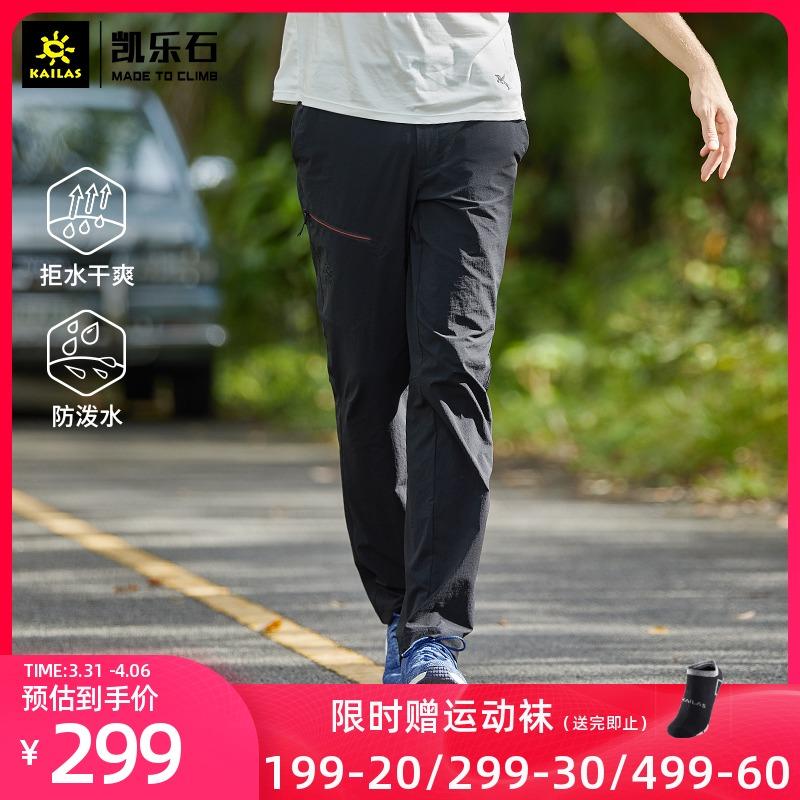 Keller Stone speed dry pants mens thin elastic breathable fast dry pants outdoor hiking hiking pants casual sweatpants