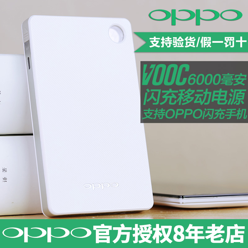 OPPO charging treasure original and genuine oppo flash charging treasure oppo R17 r15x R11 R9 R7 A7x find DX mobile power supply