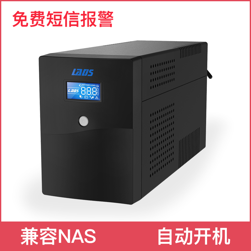 Lady Secretary UPS Uninterruptible Power Supply H2000VA 1200W Server Automatic Switch 6 Computer Standalone 1 Hour