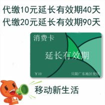 Pay Guangdong zero monthly rent 0 month rent extension validity period of 40 days or 90 days.