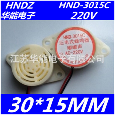 220V buzzer HND-3015C piezoelectric buzzer beeping 70 dB room use