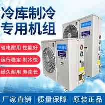 3p 4p 5p 6p 8p Cold storage refrigeration unit Small full set of equipment Copeland closed freezer All-in-one machine