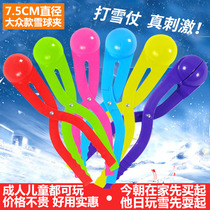 Childrens snowball clip snowball fight Oracle play Snow toy pile snowman tool Snow clamp spoon winter clip Snowball
