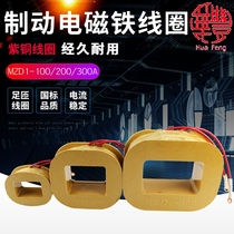 Huafeng three-phase brake electromagnet coil MZD1-100A 200A 300A full copper brake coil