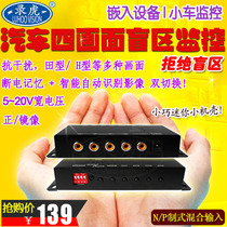 Car Screen splitter four-way splitter automobile blind area monitoring driving 360 blind area Auxiliary system