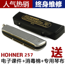 and Lai Hohner 257 semi-scale harmonica 14 hole C Tune 255 Novice Adult Beginner Introduction Practice