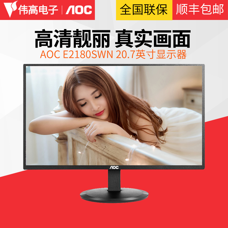 AOC E2180SWN 20.7 inch desktop computer 1080P HD wall-mounted LCD