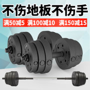 Plastic bag weight barbell dumbbell green men arm muscle training home fitness equipment 10/20/30/40kg kg