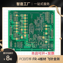 Multilayer board production PCB proofing circuit board custom SMT patch welding circuit board processing expedited single and double-sided board
