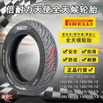 Pirelli Angel Scooter Tires 350 90 110 120 OSI AS Qiao ge i Split line 125 Calf N M