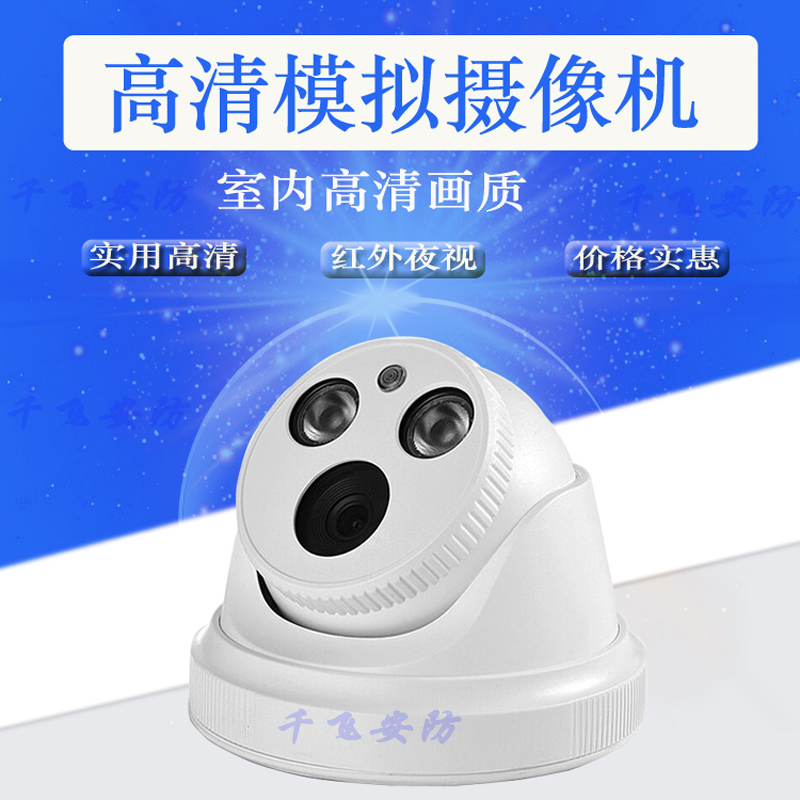 Analog Camera Hemispheric Monitoring Cable High Definition Monitor Wide Angle Infrared Night Vision Probe for Household Indoor Use