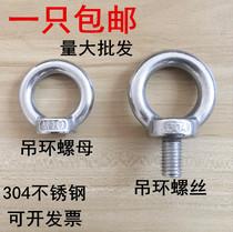 GB 304 stainless steel hoop nut screw bolt ring screw nut M3M4M5M6M8M10-M24