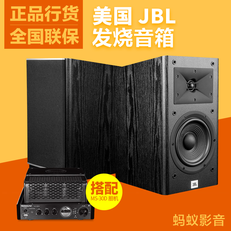 JBL ARENA 130 HIFI Fever Bookshelf speaker monitors passive 7-inch bass delivery
