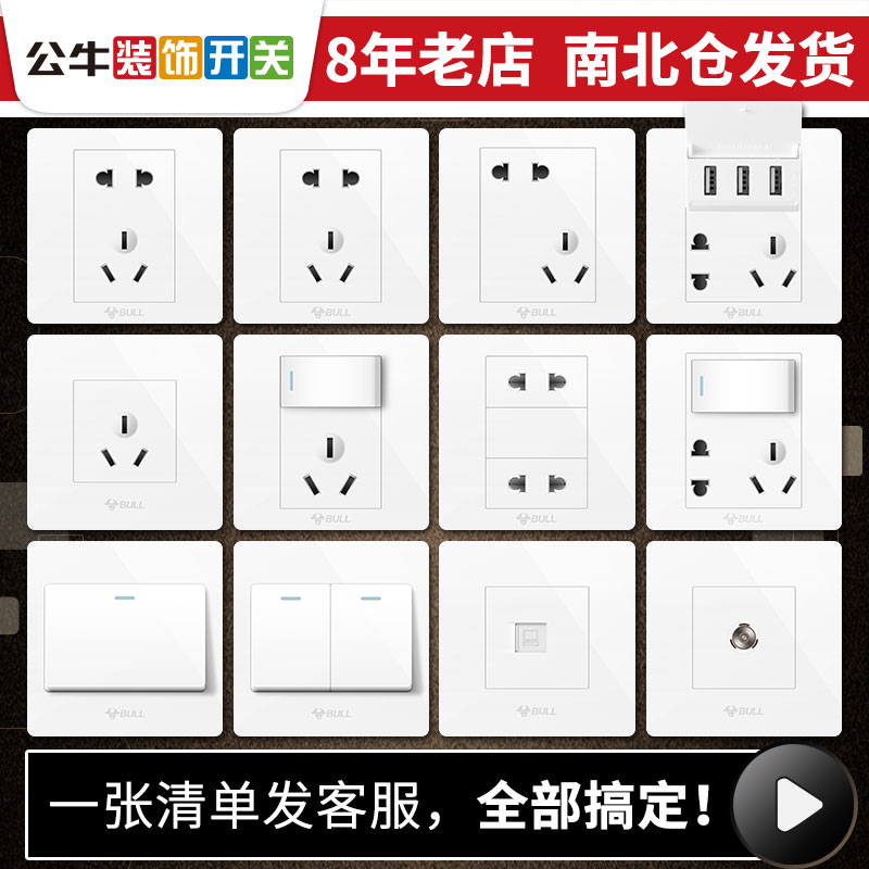 Bull switch socket panel five-hole socket 10A three-hole 16A socket 86 concealed household power socket panel