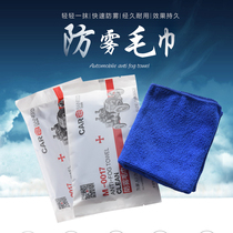 Card hundred years car glass anti-fog towel to remove fog winter car anti-fog wipe car towel cleaning tool Supplies