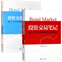 Investment transaction notes 2002-2010 2011-2015 China bond market Research retrospect all two volumes Dong Dezhi China bond market development experienced investment trading experience financial stock market stock