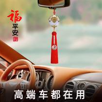 Car pendant Car pendant Car mens high-grade safety charm net Red female blessing jade pendant Rearview mirror pendant