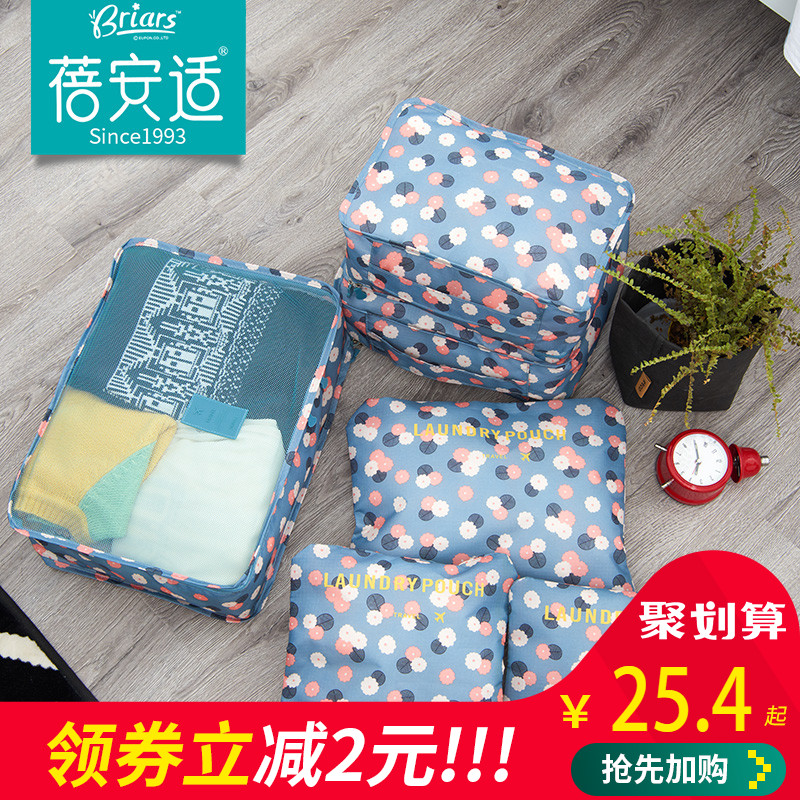 Pei Anshi Travel Receiving Set Finishing Large Capacity Bag and Cosmetic Bag Women Portable Packing Bag and Bottling Six Sets
