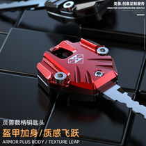 Personality universal cut-off key head for spring Breeze 250SR electric door key cover Calf electric car modification key