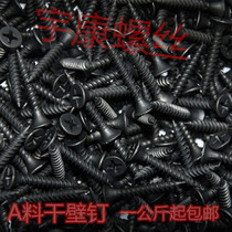 High strength self-tapping nails Drywall nails Black cross countersunk woodworking screws Gypsum board screws 3 5 bulk