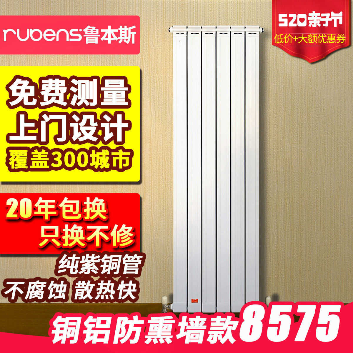 Rubens copper aluminum radiator home plumbing water hot small back decoration for radiators living room bedroom