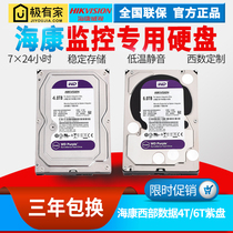 Hikvision Video Recorder monitoring dedicated hard disk 4t6t Western data Wd40purx Purple Disk Genuine goods
