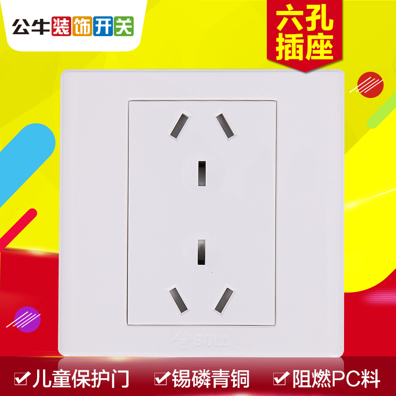 Bull 6-hole socket panel concealed wall 10A power supply 3-3 socket panel 86-hole socket