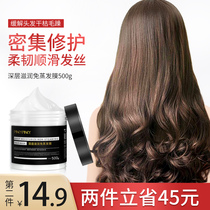 Colorful muscle 髮 no steaming dry hair restless smooth head髮 treatment spa 髮 female soft