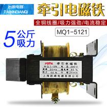 Shanghai Yuefeng MQ1-5N 5121 AC traction electromagnet pull force 50N Punch 220V380V all copper coil