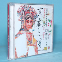 Genuine Opera Disc Beijing Opera Star Series Zhao Xiujun 1CD Contemporary Beijing Opera Record